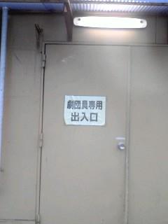 劇団員専用出入口