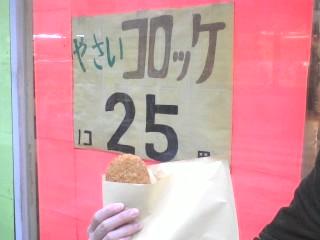 25円コロッケ