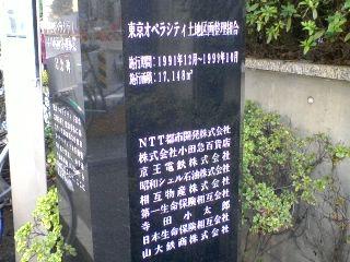 西新宿4丁目付近