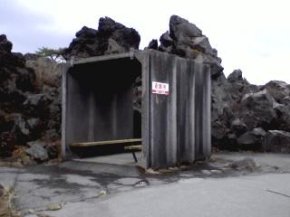 鬼押出園の避難所