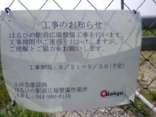 はるひ野駅前広場着工