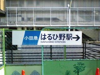 旧小田急ロゴ@はるひ野駅南口