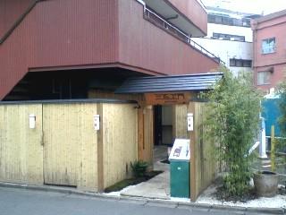 町田 鰻屋三右衛門