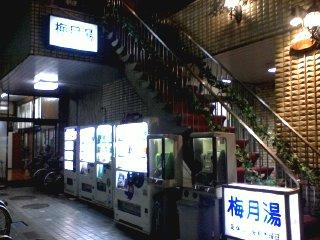 新宿で銭湯に入ってみる