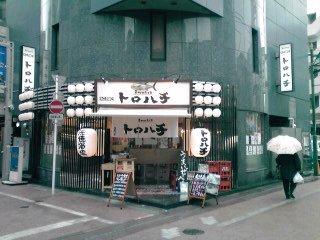 原町田六丁目トロハチ