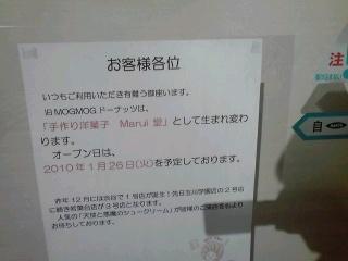 モグモグは閉店、洋菓子Maruiへ。