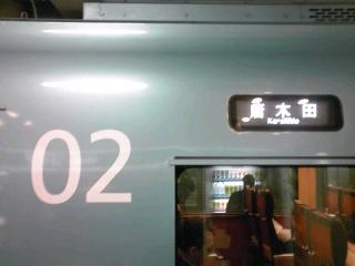 新宿発ホームウェイ79号をMSEで運転