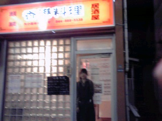 柿生 麒麟閣