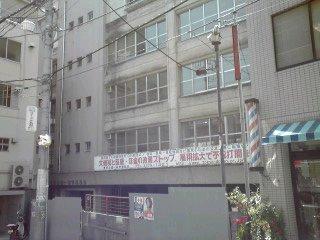 東京土建一般労働組合 代々木本部建物